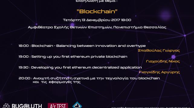 Blockcahin event @ Lamia